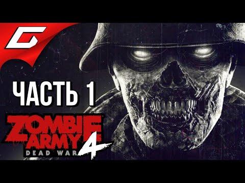 ZOMBIE ARMY 4: Dead War ➤ Прохождение #1 [Макс. Сложность] ➤ ВОЙНА МЕРТВЕЦОВ