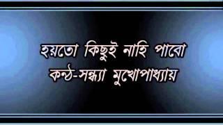 Hayto Kichui Nahi Pabo,Sandhya Mukhopadhyay