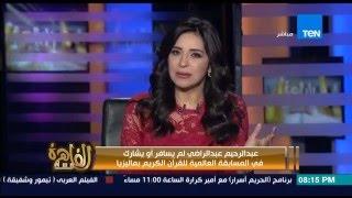"""مساء القاهرة -- حصول عبد الرحمن راضى المركز الاول لحفظ القرأن """" طلع فنكوش """" .. تعرف على التفاصيل"""
