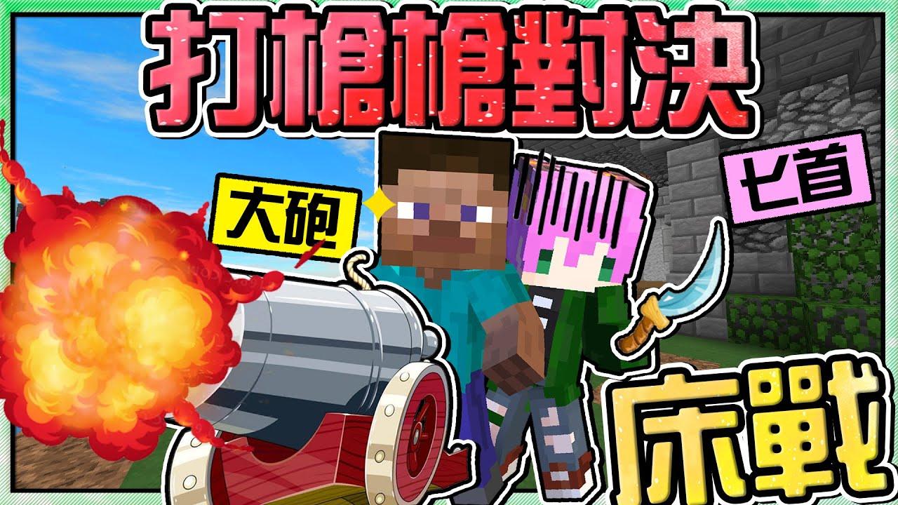 【Minecraft】禾卯-用【匕首】對決【加特林機關槍】床戰打槍槍如何獲勝!?【床戰Bedwars】
