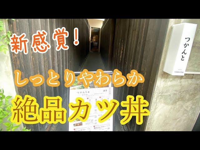 【Fukuoka 🇯🇵 福岡グルメ】【カツ丼】低温調理のやわらかいヒレカツとふわとろリゾットのカツ丼♪/つかんと/警固/薬院【福岡ランチ】