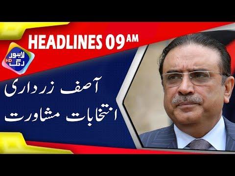 News Headlines | 09:00 AM| 25 April 2018 | Lahore Rang