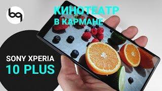 21 на 9 дисплей, Sony Xperia 10 plus обзор и мнение. Сони заигралась в инновации?