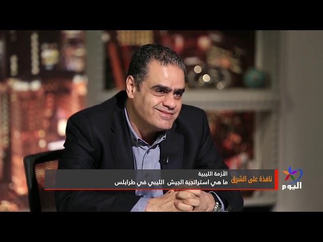 نافذة على الشرق: ما هي استراتجية الجيش الليبي في طرابلس