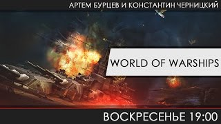 World of Warships - Немцы идут