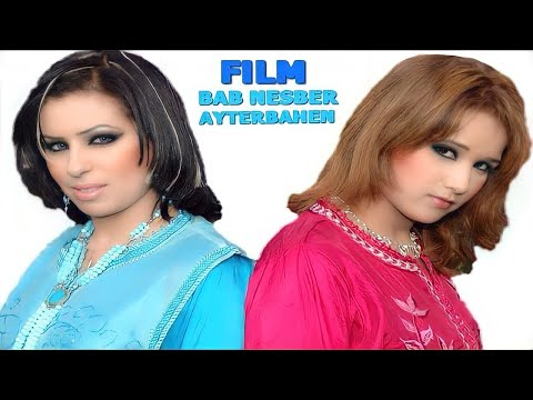 Download video film complet bab nesber tachelhit for Film maroc chambra 13 complet
