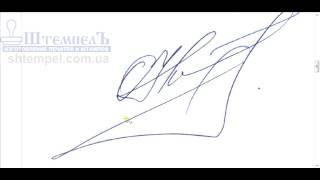 видео факсимиле подписи