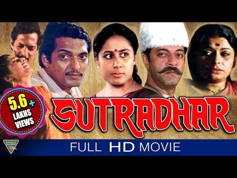 Sutradhar Hindi Full Movie HD || Smita Patil, Girish Karnad, Nana Patekar || Eagle Hindi Movies
