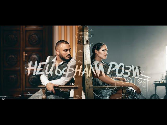 Веси Бонева & Лъчо [ СкандаУ ] - Нецъфнали Рози [ Official 4K Video ]