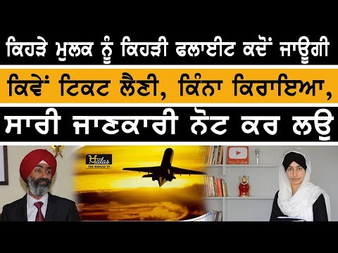 Flights for stranded people in India, Punjab।।Fly Amritsar | THE KHALAS TV