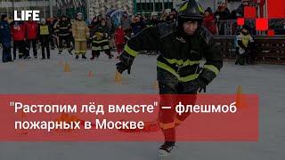 Фото AndquotРастопим лёд вместеandquot — флешмоб пожарных в Москве