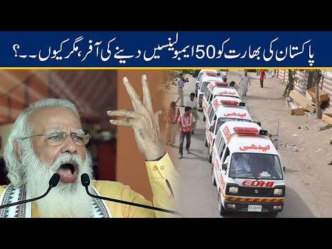 Pakistan Offered 50 Ambulances To India, But Why?