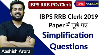 SIMPLIFICATION from IBPS RRB Clerk 2019   July Day 6    Aashish Arora