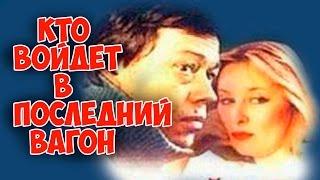 ОЧЕНЬ ЛЮБЛЮ ЭТОТ ФИЛЬМ! Кто войдёт в последний вагон мелодрама КИНО СССР