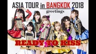READY TO KISS ส่งข้อความถึงแฟนๆ พร้อมความรู้สึกที่ได้มาประเทศไทยอีก...