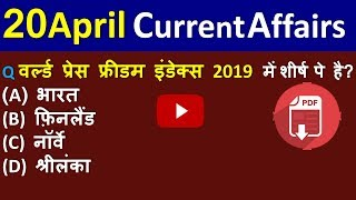 20 APRIL 2019 current affairs next exam current 20 april |NEXT EXAM GK for next exam current affairs