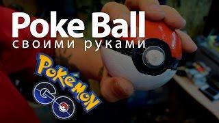 Pokemon Go / покебол своими руками / Poke Ball do with their hands