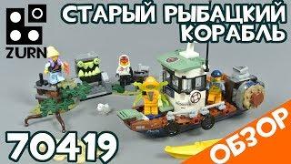 Обзор 70419 Старый рыбацкий корабль ⚓ - серия лего Хидден Сайд