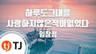 [TJ노래방] 하루도그대를사랑하지않은적이없었다 - 임창정 / TJ Karaoke