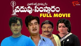 Chaduvu Samskaram Full Length Telugu Movie | Satyanarayana, Gummadi, Ranganadh | TeluguOne thumbnail