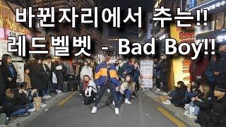 [K-pop] 새로운 자리에서 추는!! 레드벨벳 - Bad Boy 커버댄스!!Cover dance