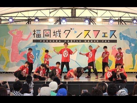 九州男児新鮮組 福岡城ダンスフェス2019 May 6th 2019