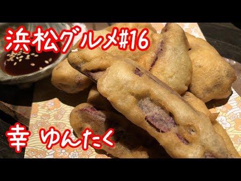 浜松グルメ#16 中区幸 沖縄料理ゆんたく