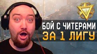Путь к золоту 6 Сезон БОЙ С ЧИТЕРАМИ ЗА 1 ЛИГУ 12