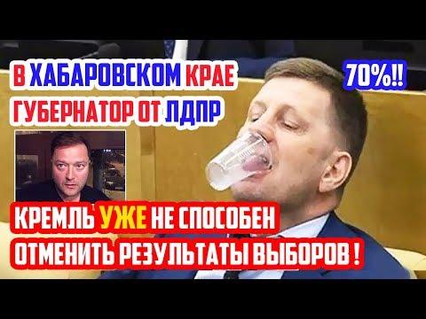 СРОЧНО! Кандидат от ЛДПР победил на выборах губернатора в Хабаровске! Кремль не может отменить!