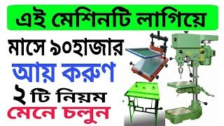 Best Business Idea in West Bengal | Follow Only 2 Rules for Sucess | Hawai Chappal Making Business