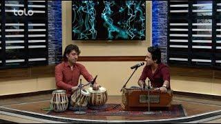 بامداد خوش - موسیقی - اجرای چند آهنگ زیبا به آواز ضمیر یوسفی