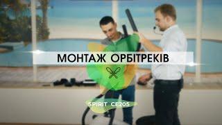 Видео о Орбитрек Spirit SE205-43