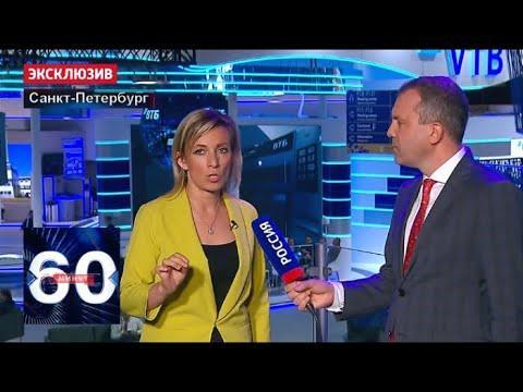 Эксклюзив! Мария Захарова назвала условия переговоров с Украиной. 60 минут от 06.06.19