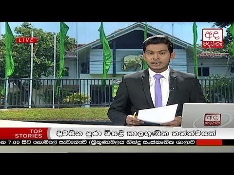 Ada Derana Late Night News Bulletin 10.00 pm - 2018.02.18