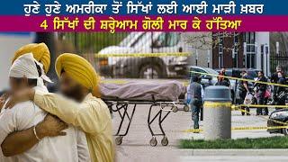 Breaking News: 4 Sikhs Killed In FedEx Shooting In US | FedEx Firing | Today Sikh Killed America