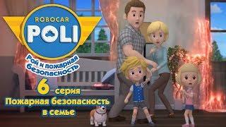 Робокар Поли - Рой и пожарная безопасность - Пожарная безопасность в семье (серия 6) Премьера!
