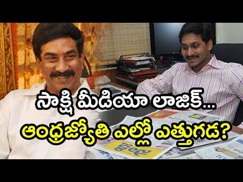 Sakshi vs Andhrajyothy Counters Over Mauritius Legal Notice | Oneindia Telugu