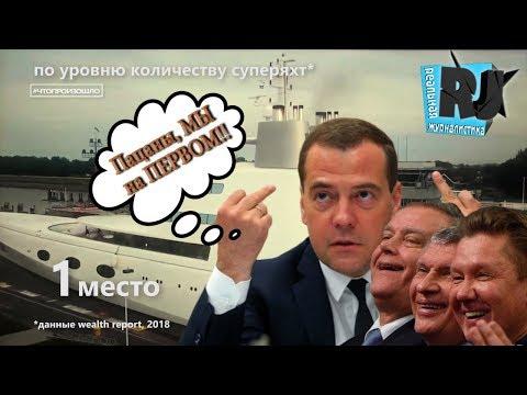 Ша, НИЩЕБРОДЫ! Россия - стала ЛИДЕРОМ.. по числу яхт и чиновников-олигархов. #Чтопроизошло?