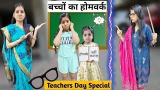 Teacher&#39s Day Special  बचच क हमवरक  Bachchon ka Homework   Mr &amp Mrs Chauhan