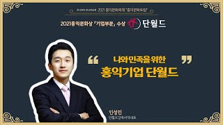 """홍익문화상시상식 2부 홍익문화포럼 """"기업부문&…"""