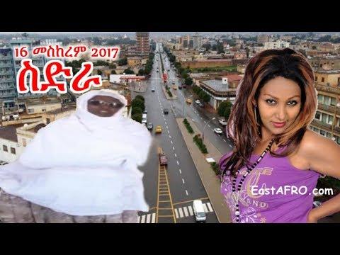 Eritrea Movie ስድራ Sidra (September 16, 2017) | Eritrean ERi-TV