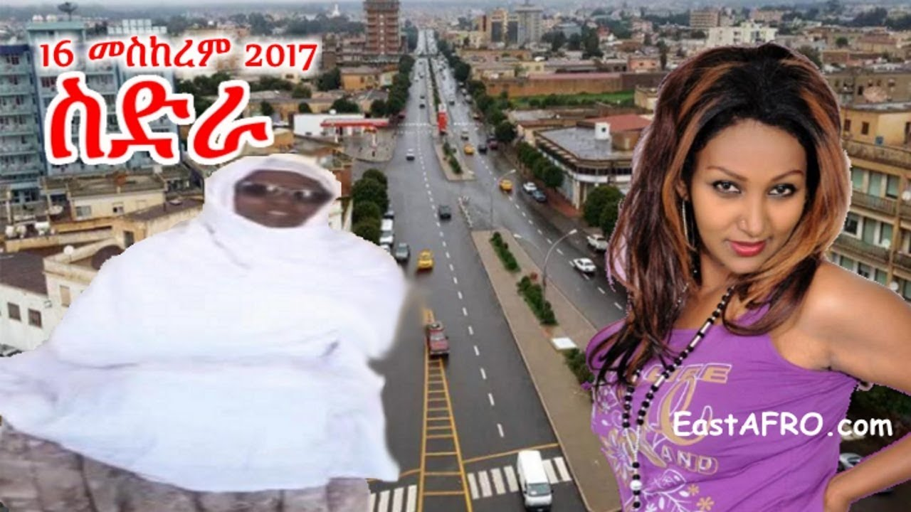 eritrea-movie-ስድራ-sidra-september-16-2017-eritrean-eri-tv