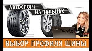 Какой размер шин лучше? | Автоспорт на пальцах