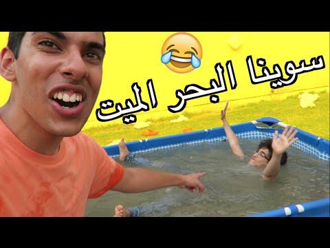 فيديو سويها بنفسك DIY | كيف تسوي البحر الميت !!!