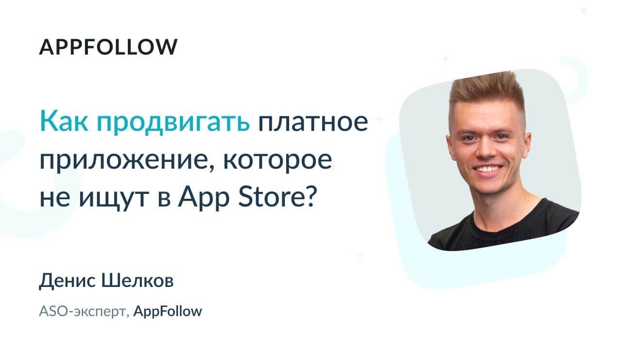 Как продвигать платное приложение в App Store - YouTube