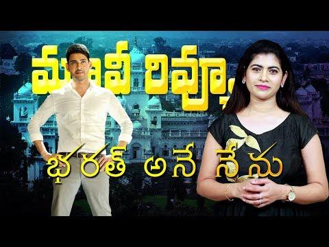 Bharat Ane Nenu Movie Review || Mahesh Babu || Koratala Siva || #BharatAneNenu