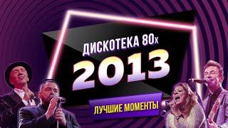 """🅰️ """"Дискотека 80-х: Top 20"""" (2013). Лучшие выступления в HD 1080"""