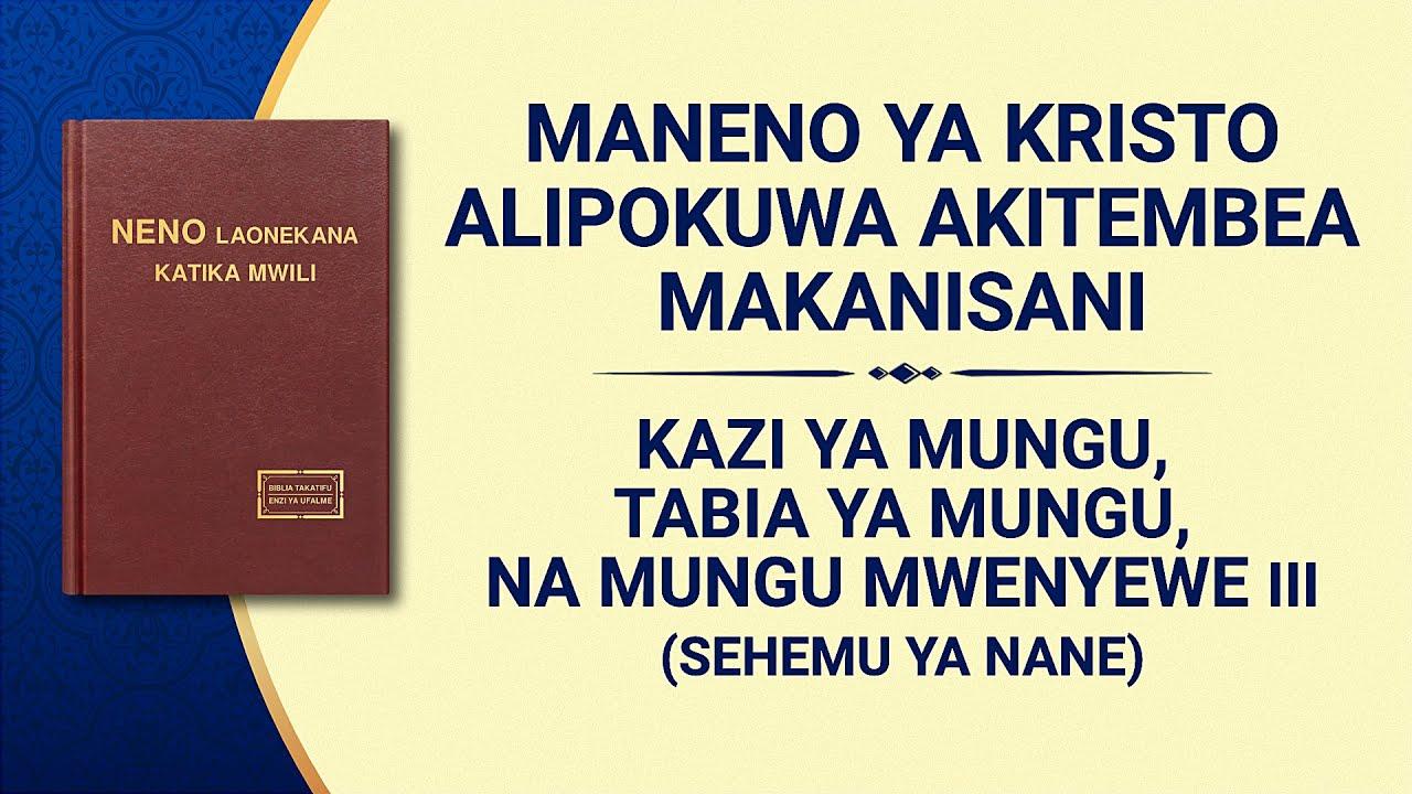 Usomaji wa Maneno ya Mwenyezi Mungu   Kazi ya Mungu, Tabia ya Mungu, na Mungu Mwenyewe III (Sehemu ya Nane)