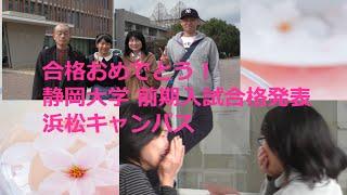 合格発表!【平成28年度】静岡大学合格者インタビュー! 前期一般入試 浜松キャンパス