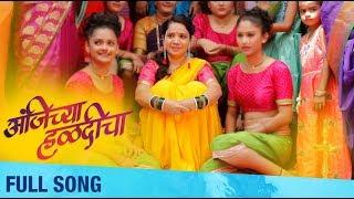 Anjichya Haldicha | Full Song | Marathi Haldi Song | Pravin Kuwar | Nishani Borule | Sachin Gawade